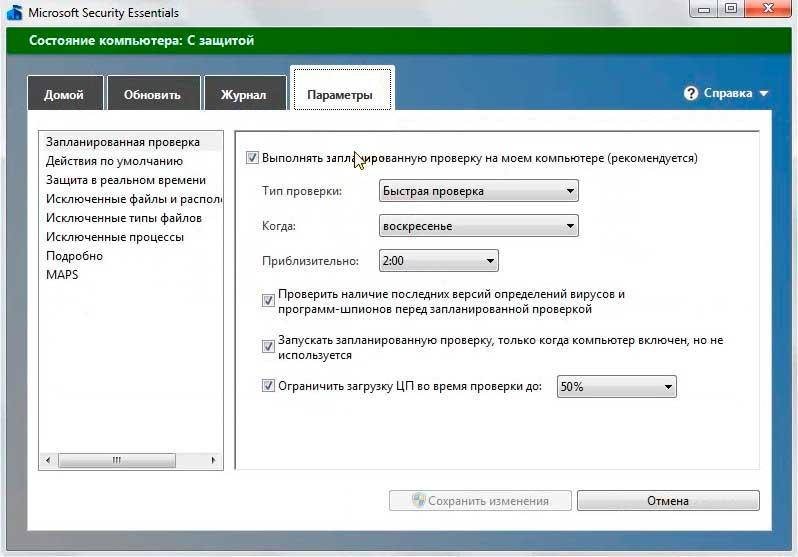 Security Essentials параметры