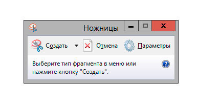 Скриншот в Windows