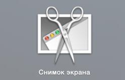 Скриншот в Mac
