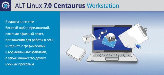 Alt Linux Кентавр 7.0