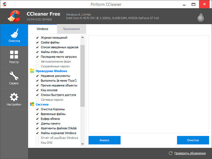 CCleaner.Очистка системы