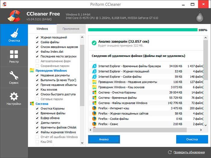 Очистка системы.CCleaner